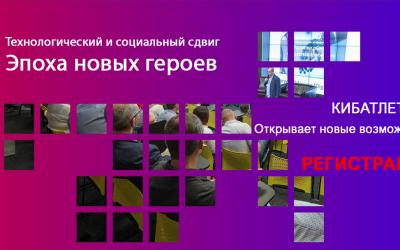 Состязания по кибатлетике «Ижевск-2019»