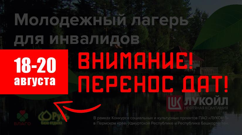 Молодежный лагерь для инвалидов пройдет в Пермском крае