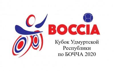 Кубок Удмуртской Республики по спорту лиц с поражением ОДА (дисциплина – бочча) 2020