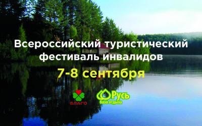Всероссийский туристический фестиваль инвалидов в г. Чайковский